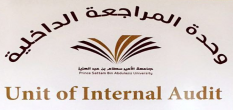 اللجنة العليا للمراجعة الداخلية تباشر أعمالها